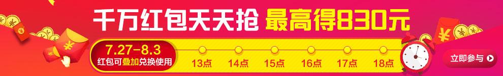 [国美]83男人节天天抢红包 - Luck4ever.Net