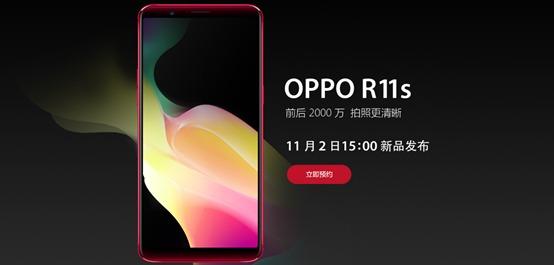 OPPO R11s 即将发布